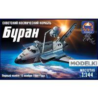 Космический корабль Буран, сборная модель 1/144 ARK models 14402