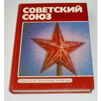Советский союз.