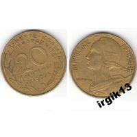 20 сантимов 1963 года. Франция