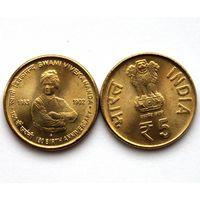 Индия 5 рупий 2013 150 лет Свами Вивекананда UNC
