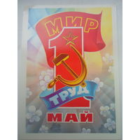 Горлищев С Мир Труд Май МПФГ 1982 г. чистая