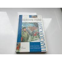 """Константин Паустовский. """"Далекие годы""""."""