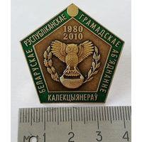 Знак Белорусское объединение коллекционеров