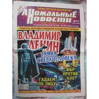 Аномальные новости, No17, 2006 год