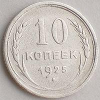 СССР, 10 копеек 1925 года, Ag 500/ 1,8 грамма