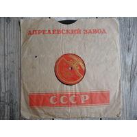 Пластинка патефонная - Титта Руффо - Ария Каскара (Р. Леонковалло) - Мелодия, АЗГ - середина 1950-х гг.