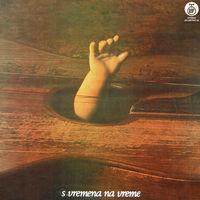 LP S Vremena Na Vreme - S Vremena Na Vreme (2008)