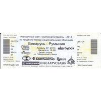 Пригласительный на отборочный матч ЧЕ-2014 по гандболу Беларусь - Румыния. 07.04.2013