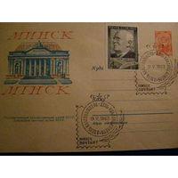 ХМК СССР 1963 Художественный музей МИНСК Гаш  Марка Станиславский