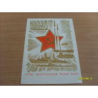 "Открытка ""Слава В С СССР""  худ.Лесегри  1970 год"