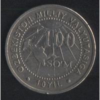 Усбекистан 100 сум 2004 г. (*). Хорошие!!!