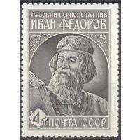 СССР книга Фёдоров типография