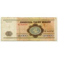 20000 рублей 1994 года, серия БЛ 0432767, Беларусь