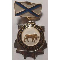 Медаль МП (бык) (на планке - андр. флаг мет.)
