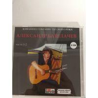 MP3 Александр Башлачев 2CD