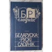 Грабчыкау -Беларуска-рускi слоунiк