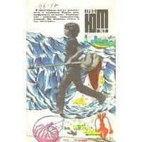 "Журнал ""Юный техник"", 1980, #2"