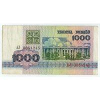 Беларусь 1000 рублей 1992 год, серия АЛ.