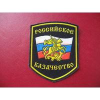 Шеврон Российское казачество