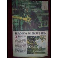 Наука и жизнь 1985 4 СССР журнал
