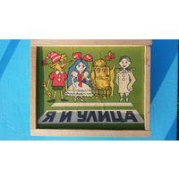 """Раритетная игра """"Я и улица"""" Кубики СССР дерево 1990"""