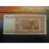 50 рублей ( выпуск 2000 ), серия Вв