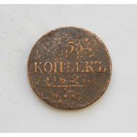 5 копеек 1837 ЕМ КТ