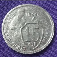 15 копеек 1931 года.