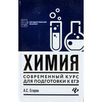 Химия. Современный курс для подготовки к ЕГЭ (уценка)