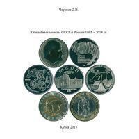 Чертков - Юбилейные монеты 1965-2014 гг - на CD