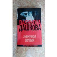 Детектив Дашковой