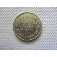 1 рубль 1811 г.