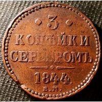 3 копейки серебром 1844 ЕМ, горшковая, старт с 1 рубля, без МПЦ