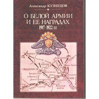 Кузнецов А. О Белой Армии и ее наградах 1917-1922 гг.