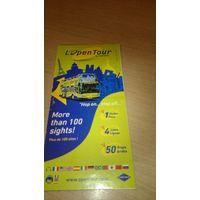 Буклет автобусный тур по Европе