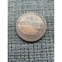2 копейки серебром1841 ЕМ Вензель украшен R1