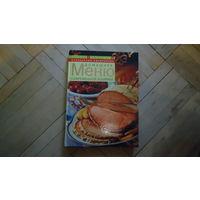 Домашнее меню современной хозяйки. Кулинарный ежедневник