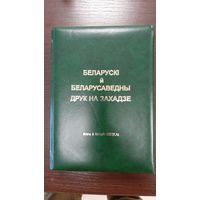 Беларускі і беларусаведны друк на Захадзе