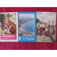 Календари.1987,1988,1991. Набор 3 шт.