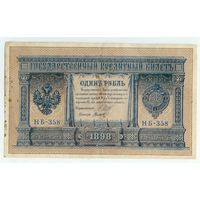 Россия, 1 рубль 1898 год, Шипов - Титов