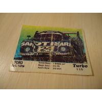 РАСПРОДАЖА ВСЕГО!!! Вкладыш Turbo из серии номеров 51 - 120. Номер 115