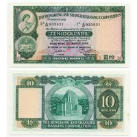 Гонконг. 10 долларов (образца 1982 года, P182j, aUNC)
