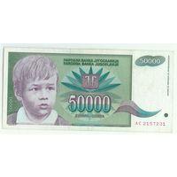 Югославия, 50 000 динаров 1992 год.
