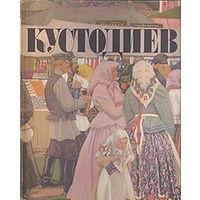 Кустодиев - 1982