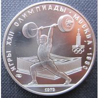 СССР. 5 рублей 1979. Серебро. 338