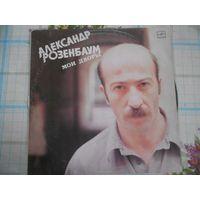 Пластинка Александр Розенбаум-Мои дворы