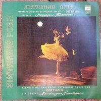 "LP Respublikos Pavyzdinis Estradinis Orkestras ""Oktava"" - Gintarine Pora - 73 (Янтарная Пара - 73) (1972)"