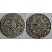 20 копеек 1826 масон - редкие