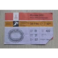 Билет,на 22 олимпийские игры(легкая отлетика)