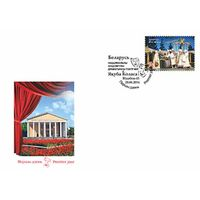 Национальный академический драматический театр имени Якуба Коласа КПД Беларусь 2014